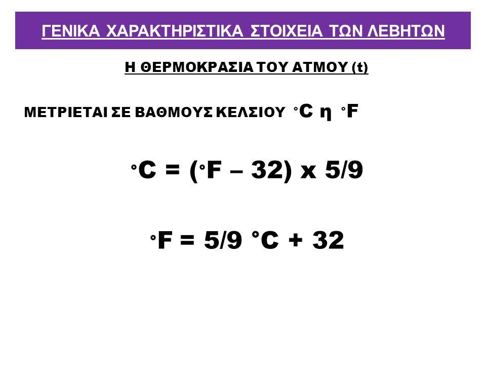 Η ΘΕΡΜΟΚΡΑΣΙΑ ΤΟΥ ΑΤΜΟΥ (t) ΜΕΤΡΙΕΤΑΙ ΣΕ ΒΑΘΜΟΥΣ ΚΕΛΣΙΟΥ ° C η ° F ° C = ( ° F – 32) x 5/9 ° F = 5/9 °C + 32 ΓΕΝΙΚΑ ΧΑΡΑΚΤΗΡΙΣΤΙΚΑ ΣΤΟΙΧΕΙΑ ΤΩΝ ΛΕΒΗΤΩ