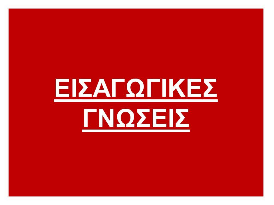 ΕΙΣΑΓΩΓΙΚΕΣ ΓΝΩΣΕΙΣ