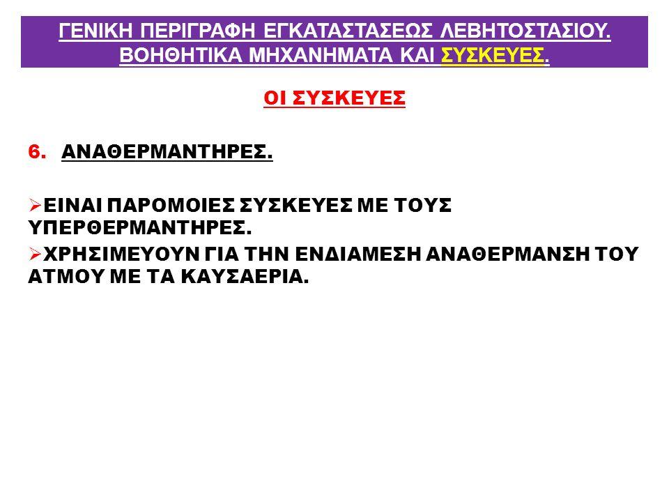 ΟΙ ΣΥΣΚΕΥΕΣ 6.ΑΝΑΘΕΡΜΑΝΤΗΡΕΣ.  ΕΙΝΑΙ ΠΑΡΟΜΟΙΕΣ ΣΥΣΚΕΥΕΣ ΜΕ ΤΟΥΣ ΥΠΕΡΘΕΡΜΑΝΤΗΡΕΣ.  ΧΡΗΣΙΜΕΥΟΥΝ ΓΙΑ ΤΗΝ ΕΝΔΙΑΜΕΣΗ ΑΝΑΘΕΡΜΑΝΣΗ ΤΟΥ ΑΤΜΟΥ ΜΕ ΤΑ ΚΑΥΣΑΕΡΙ