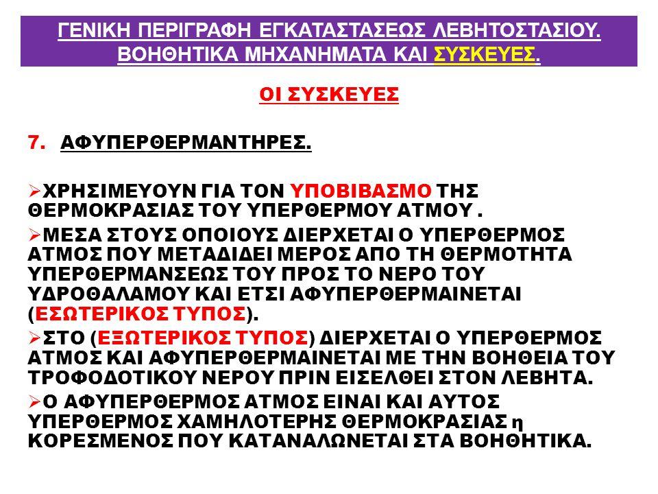 ΟΙ ΣΥΣΚΕΥΕΣ 7.ΑΦΥΠΕΡΘΕΡΜΑΝΤΗΡΕΣ.  ΧΡΗΣΙΜΕΥΟΥΝ ΓΙΑ ΤΟΝ ΥΠΟΒΙΒΑΣΜΟ ΤΗΣ ΘΕΡΜΟΚΡΑΣΙΑΣ ΤΟΥ ΥΠΕΡΘΕΡΜΟΥ ΑΤΜΟΥ.  ΜΕΣΑ ΣΤΟΥΣ ΟΠΟΙΟΥΣ ΔΙΕΡΧΕΤΑΙ Ο ΥΠΕΡΘΕΡΜΟΣ Α