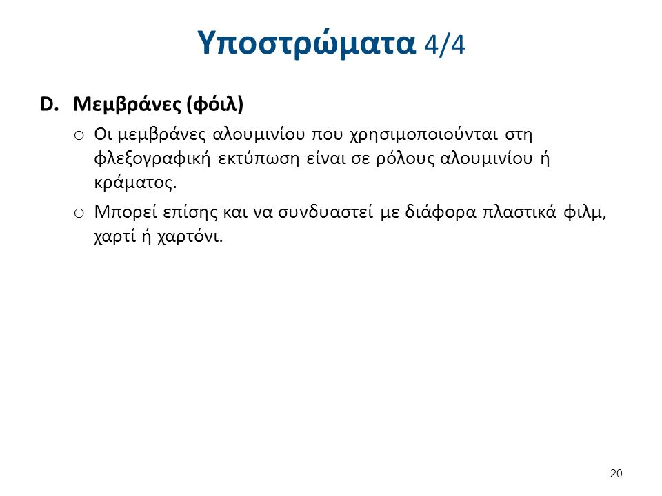Υποστρώματα 4/4 D.Μεμβράνες (φόιλ) o Οι μεμβράνες αλουμινίου που χρησιμοποιούνται στη φλεξογραφική εκτύπωση είναι σε ρόλους αλουμινίου ή κράματος.