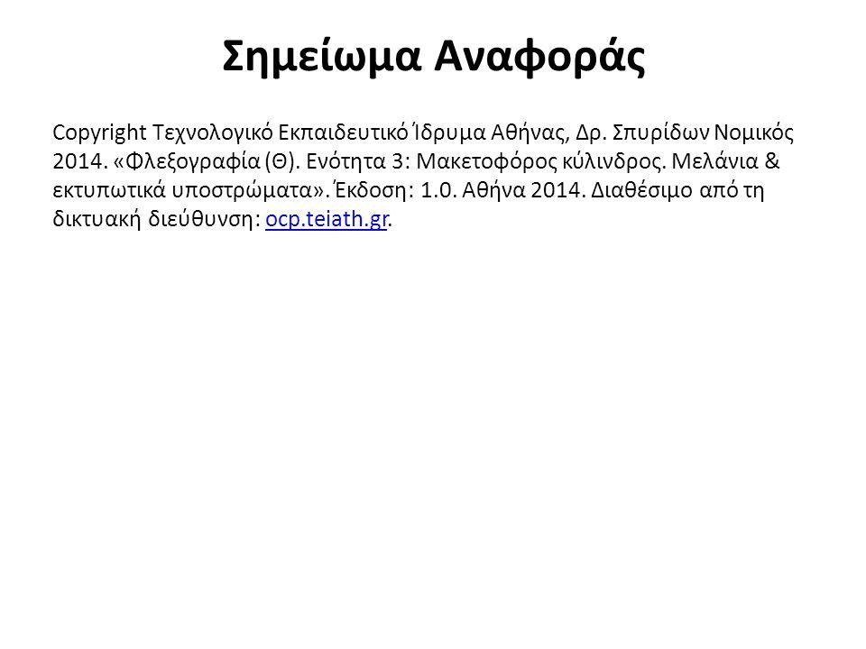 Σημείωμα Αναφοράς Copyright Τεχνολογικό Εκπαιδευτικό Ίδρυμα Αθήνας, Δρ.