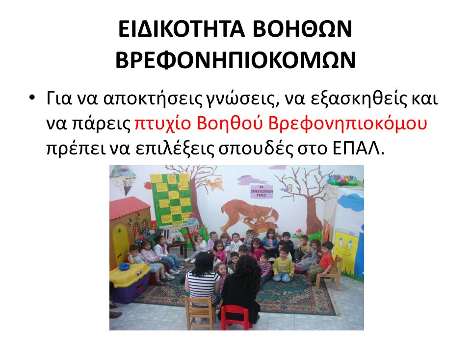 ΒΟΗΘΟΣ ΒΡΕΦΟΝΗΠΙΟΚΟΜΟΥ  Ο ρόλος του Βρεφονηπιοκόμου είναι πολύτιμος τόσο για το μικρό παιδί όσο και για την κοινωνία.