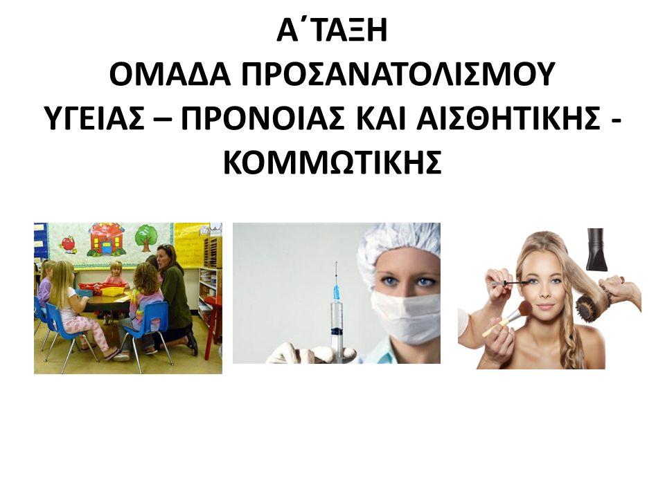 ΜΑΘΗΜΑΤΑ Α΄ΤΑΞΗΣ  Αγωγή Υγείας (3 ώρες)  Στοιχεία Υγιεινής και Ιατρικής Βιολογίας (2 ώρες)  Πρώτες Βοήθειες (2 ώρες)  Επικοινωνία, Διαπροσωπικές Σχέσεις (2 ώρες)  Σχολικός Επαγγελματικός Προσανατολισμός − Περιβάλλον Εργασίας – Ασφάλεια και Υγιεινή (2 ώρες),  Εφαρμογές Πληροφορικής (2ώρες)