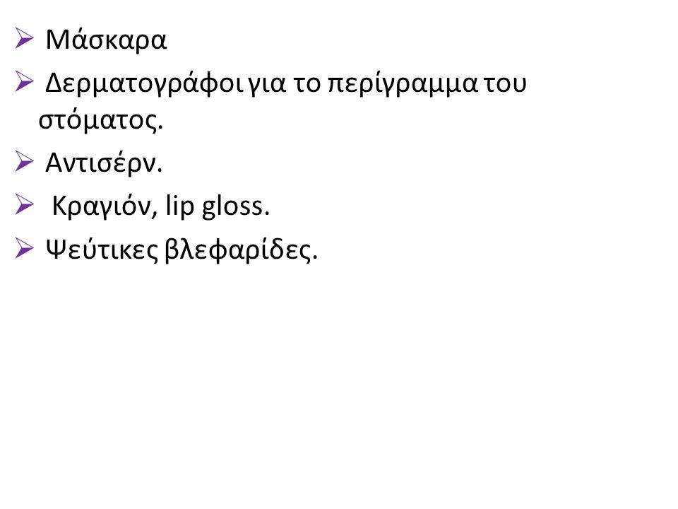  Μάσκαρα  Δερματογράφοι για το περίγραμμα του στόματος.  Αντισέρν.  Κραγιόν, lip gloss.  Ψεύτικες βλεφαρίδες.