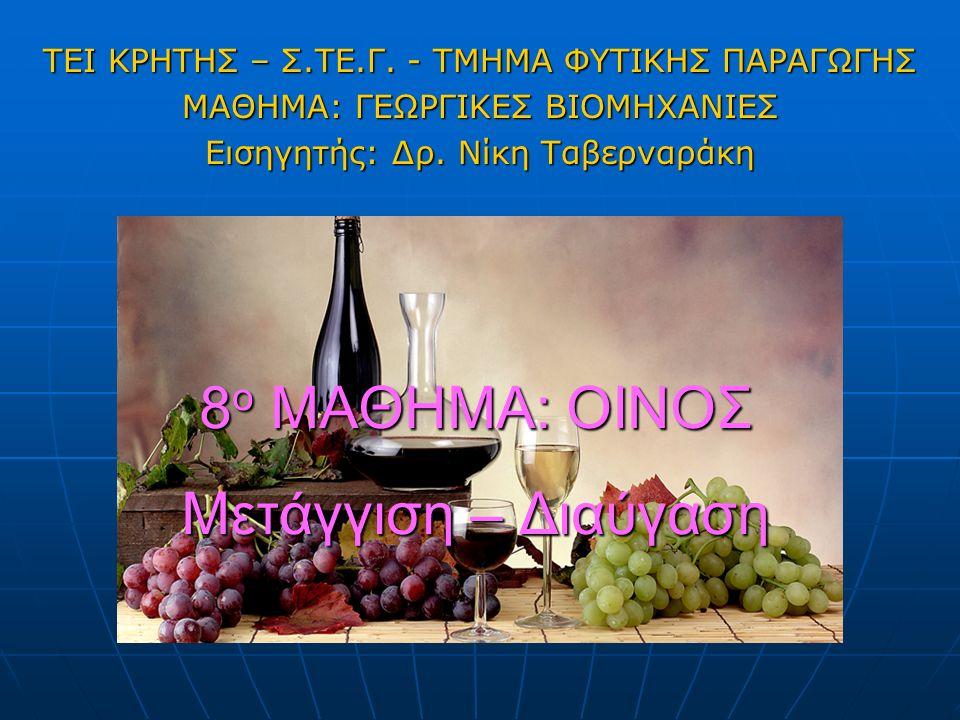 ΜΕΤΑΓΓΙΣΗ-ΔΙΑΥΓΑΣΗ: τι είναι ΜΕΤΑΓΓΙΣΗ= διαχωρισμός του οίνου από τις οινολάσπες*, που καθιζάνουν στα δοχεία της ζύμωσης * Οινολάσπες= υπολείμματα ραγών, βακτηρίδια, λευκωματοειδείς ουσίες, πηκτινικές ύλες, πρωτεϊνικές, δεψικές και χρωστικές, κρύσταλλοι όξινου τρυγικού καλίου και τρυγικού ασβεστίου κ.α.