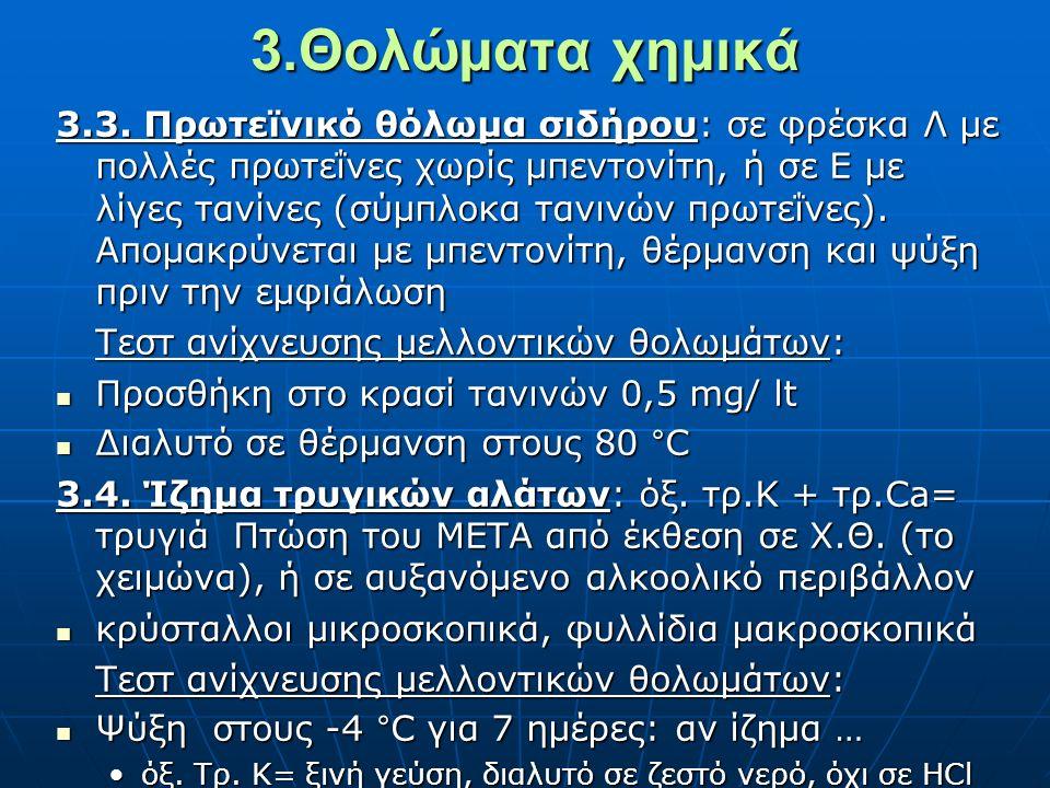 3.Θολώματα χημικά 3.3.