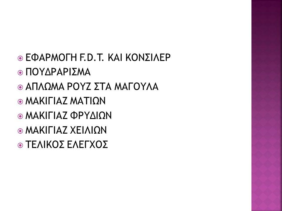  ΕΦΑΡΜΟΓΗ F.D.T.
