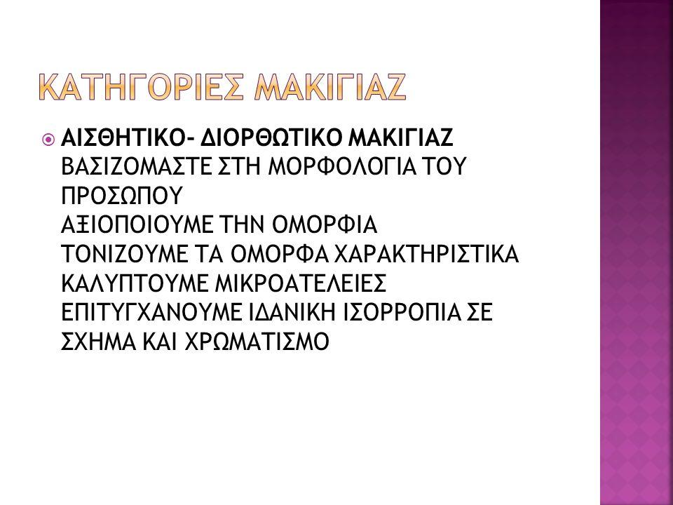  ΑΙΣΘΗΤΙΚΟ- ΔΙΟΡΘΩΤΙΚΟ ΜΑΚΙΓΙΑΖ ΒΑΣΙΖΟΜΑΣΤΕ ΣΤΗ ΜΟΡΦΟΛΟΓΙΑ ΤΟΥ ΠΡΟΣΩΠΟΥ ΑΞΙΟΠΟΙΟΥΜΕ ΤΗΝ ΟΜΟΡΦΙΑ ΤΟΝΙΖΟΥΜΕ ΤΑ ΟΜΟΡΦΑ ΧΑΡΑΚΤΗΡΙΣΤΙΚΑ ΚΑΛΥΠΤΟΥΜΕ ΜΙΚΡΟΑΤΕΛΕΙΕΣ ΕΠΙΤΥΓΧΑΝΟΥΜΕ ΙΔΑΝΙΚΗ ΙΣΟΡΡΟΠΙΑ ΣΕ ΣΧΗΜΑ ΚΑΙ ΧΡΩΜΑΤΙΣΜΟ