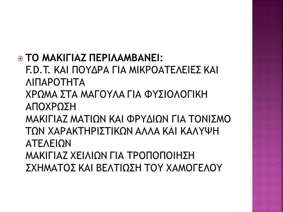  ΤΟ ΜΑΚΙΓΙΑΖ ΠΕΡΙΛΑΜΒΑΝΕΙ: F.D.T.