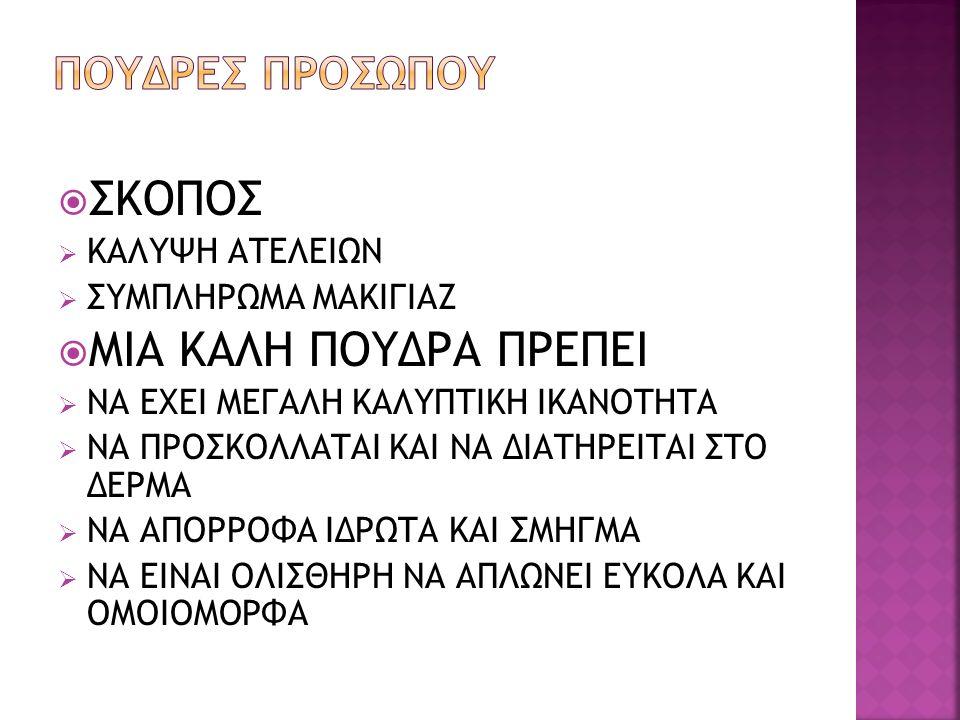  OΞΕΙΔΙΑ ΤΙΤΑΝΙΟΥ ΚΑΙ ΨΕΥΔΑΡΓΥΡΟΥ(ΕΠΙΚΑΛΥΨΗ)  ΔΙΟΞΕΙΔΙΟ ΤΟΥ ΠΥΡΙΤΙΟΥ ΚΑΙ ΑΝΘΡΑΚΙΚΟ ΜΑΓΝΗΣΙΟ(ΑΠΟΡΡΟΦΗΤΙΚΟΤΗΤΑ)  ΤΑΛΚΗΣ ΚΑΙ ΣΤΕΑΤΙΚΟ ΜΑΓΝΗΣΙΟ(ΠΡΟΣΚΟΛΛΗΤΙΚΟΤΗΤΑ)  ΛΙΠΑΝΤΙΚΕΣ ΟΥΣΙΕΣ  ΧΡΩΣΤΙΚΕΣ ΑΡΩΜΑΤΙΚΕΣ ΟΥΣΙΕΣ