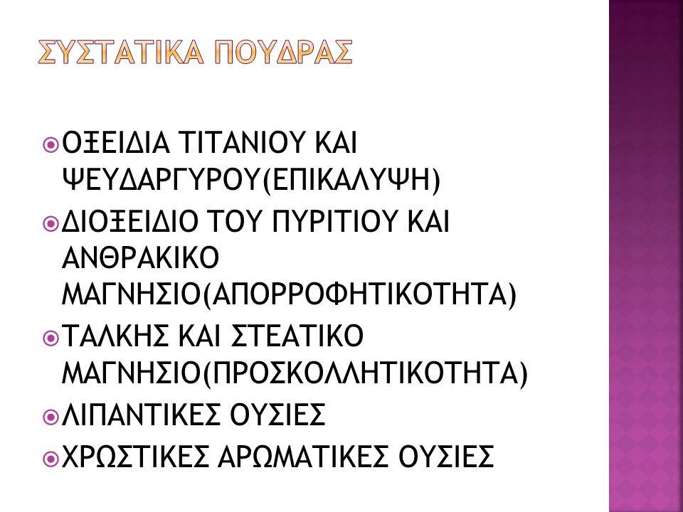  OΞΕΙΔΙΑ ΤΙΤΑΝΙΟΥ ΚΑΙ ΨΕΥΔΑΡΓΥΡΟΥ(ΕΠΙΚΑΛΥΨΗ)  ΔΙΟΞΕΙΔΙΟ ΤΟΥ ΠΥΡΙΤΙΟΥ ΚΑΙ ΑΝΘΡΑΚΙΚΟ ΜΑΓΝΗΣΙΟ(ΑΠΟΡΡΟΦΗΤΙΚΟΤΗΤΑ)  ΤΑΛΚΗΣ ΚΑΙ ΣΤΕΑΤΙΚΟ ΜΑΓΝΗΣΙΟ(ΠΡΟΣΚΟΛ