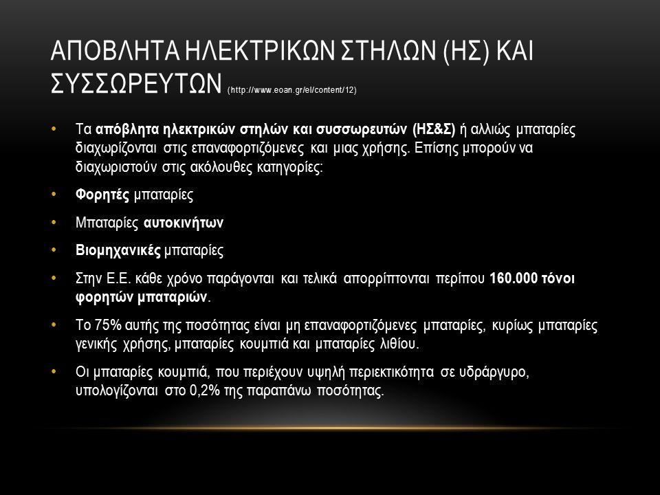 ΑΠΟΒΛΗΤΑ ΗΛΕΚΤΡΙΚΩΝ ΣΤΗΛΩΝ (ΗΣ) ΚΑΙ ΣΥΣΣΩΡΕΥΤΩΝ (http://www.eoan.gr/el/content/12) Τα απόβλητα ηλεκτρικών στηλών και συσσωρευτών (ΗΣ&Σ) ή αλλιώς μπαταρίες διαχωρίζονται στις επαναφορτιζόμενες και μιας χρήσης.