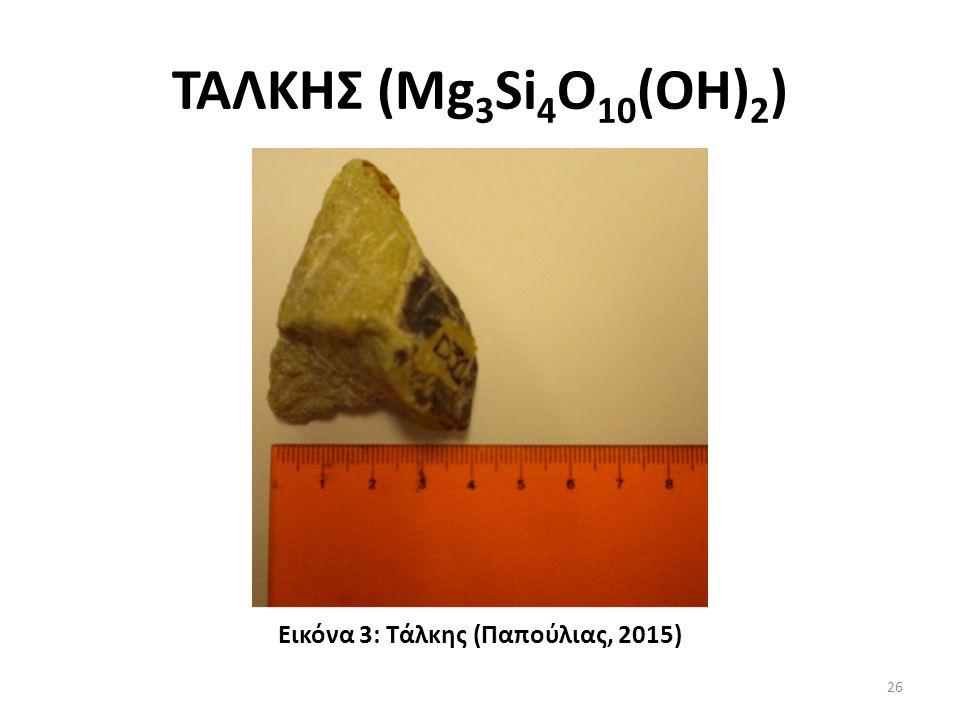 ΤΑΛΚΗΣ (Mg 3 Si 4 O 10 (OH) 2 ) Εικόνα 3: Τάλκης (Παπούλιας, 2015) 26