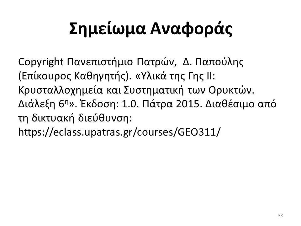 Σημείωμα Αναφοράς Copyright Πανεπιστήμιο Πατρών, Δ.