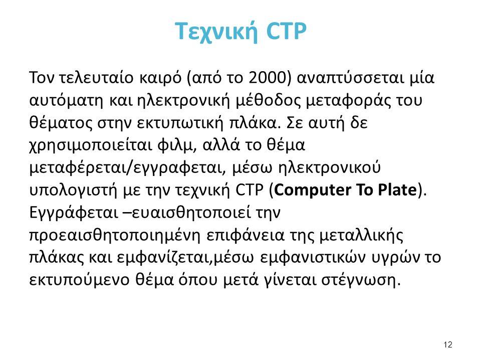Τεχνική CTP Τον τελευταίο καιρό (από το 2000) αναπτύσσεται μία αυτόματη και ηλεκτρονική μέθοδος μεταφοράς του θέματος στην εκτυπωτική πλάκα.