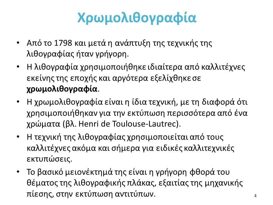 Απεικόνιση συστημάτων ύγρανσης και μελάνωσης 25 http://print-media-technology.blogspot.gr http://print-media-technology.blogspot.gr /