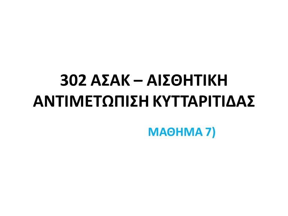 302 ΑΣΑΚ – ΑΙΣΘΗΤΙΚΗ ΑΝΤΙΜΕΤΩΠΙΣΗ ΚΥΤΤΑΡΙΤΙΔΑΣ ΜΑΘΗΜΑ 7)