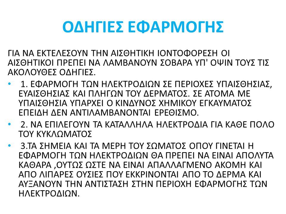 ΟΔΗΓΙΕΣ ΕΦΑΡΜΟΓΗΣ ΓΙΑ ΝΑ ΕΚΤΕΛΕΣΟΥΝ ΤΗΝ ΑΙΣΘΗΤΙΚΗ ΙΟΝΤΟΦΟΡΕΣΗ ΟΙ ΑΙΣΘΗΤΙΚΟΙ ΠΡΕΠΕΙ ΝΑ ΛΑΜΒΑΝΟΥΝ ΣΟΒΑΡΑ ΥΠ' ΟΨΙΝ ΤΟΥΣ ΤΙΣ ΑΚΟΛΟΥΘΕΣ ΟΔΗΓΙΕΣ. 1. ΕΦΑΡΜΟΓ