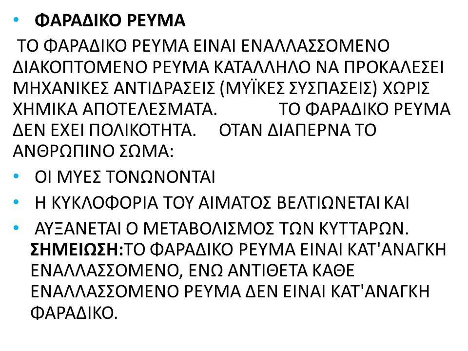 ΦΑΡΑΔΙΚΟ ΡΕΥΜΑ ΤΟ ΦΑΡΑΔΙΚΟ ΡΕΥΜΑ ΕΙΝΑΙ ΕΝΑΛΛΑΣΣΟΜΕΝΟ ΔΙΑΚΟΠΤΟΜΕΝΟ ΡΕΥΜΑ ΚΑΤΑΛΛΗΛΟ ΝΑ ΠΡΟΚΑΛΕΣΕΙ ΜΗΧΑΝΙΚΕΣ ΑΝΤΙΔΡΑΣΕΙΣ (ΜΥΪΚΕΣ ΣΥΣΠΑΣΕΙΣ) ΧΩΡΙΣ ΧΗΜΙΚΑ ΑΠΟΤΕΛΕΣΜΑΤΑ.
