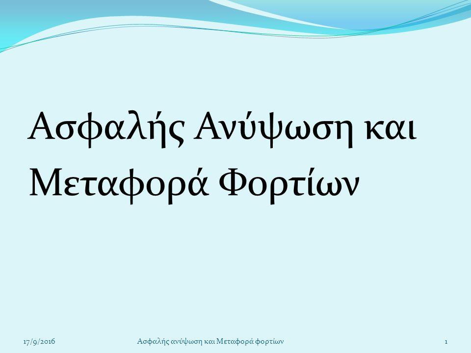 ΣΥΡΜΑΤΟΣΧΟΙΝΑ Η αντοχή ενός συρματόσχοινου δεδομένου μεγέθους προσδιορίζεται από: Τον τύπο του χρησιμοποιούμενου συρματόσχοινου Το μέγεθος του χρησιμοποιούμενου συρματόσχοινου Τον αριθμό των συρμάτων στους κλώνους Τον τύπο του πυρήνα Μία τυπική περιγραφή ενός συρματόσχοινου είναι η ακόλουθη:  30m, 1.5cm διάμετρος, 6x25 Filler, προσχηματισμένα με συρματοπυρήνα από βελτιωμένο χάλυβα, ομόστροφο Τα συρματίδια εντός των κλώνων δύναται να έχουν όλα το ίδιο μέγεθος ή μία ποικιλία μεγεθών 17/9/201642Ασφαλής ανύψωση και Μεταφορά φορτίων
