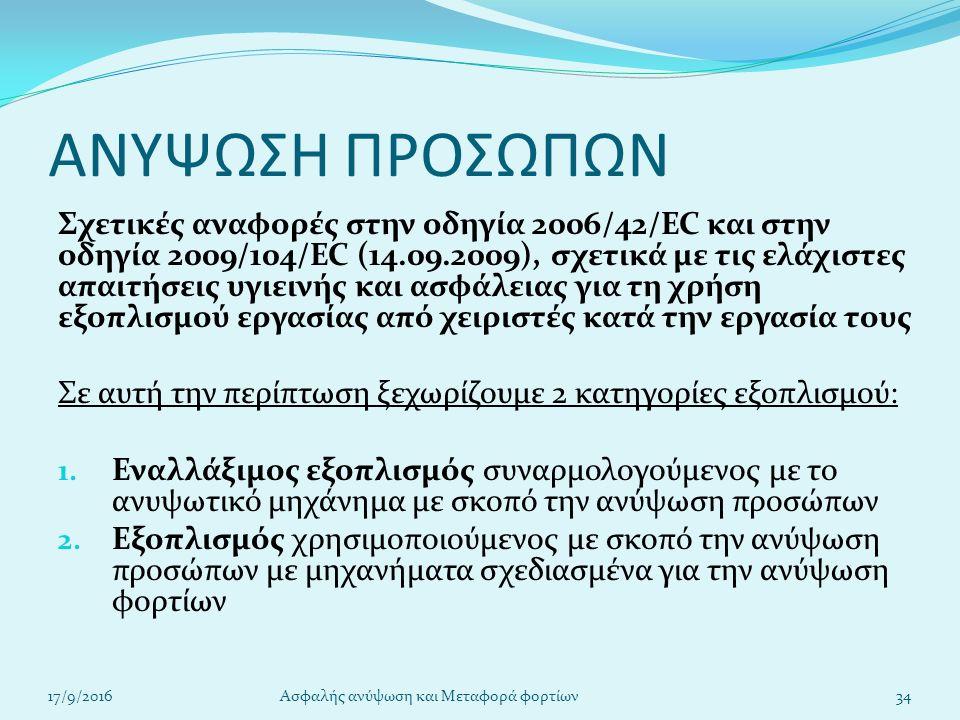 ΑΝΥΨΩΣΗ ΠΡΟΣΩΠΩΝ Σχετικές αναφορές στην οδηγία 2006/42/EC και στην οδηγία 2009/104/EC (14.09.2009), σχετικά με τις ελάχιστες απαιτήσεις υγιεινής και ασφάλειας για τη χρήση εξοπλισμού εργασίας από χειριστές κατά την εργασία τους Σε αυτή την περίπτωση ξεχωρίζουμε 2 κατηγορίες εξοπλισμού: 1.