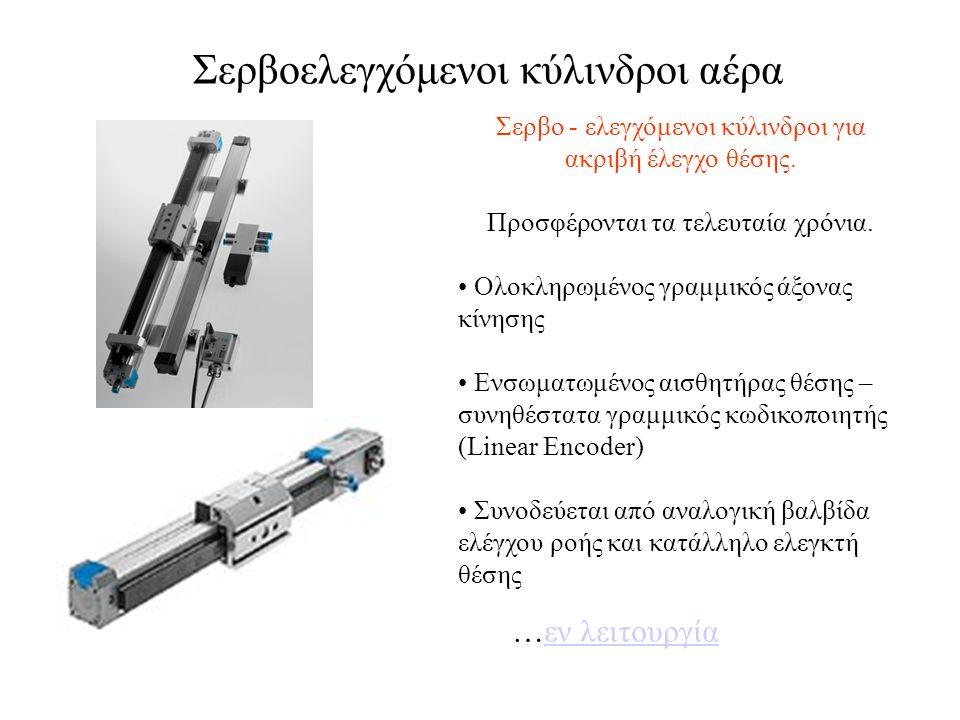 Σερβοελεγχόμενοι κύλινδροι αέρα Σερβο - ελεγχόμενοι κύλινδροι για ακριβή έλεγχο θέσης.