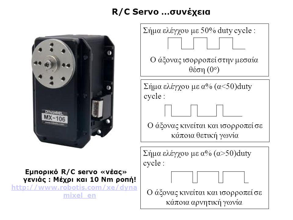 R/C Servo …συνέχεια Εμπορικό R/C servo «νέας» γενιάς : Μέχρι και 10 Νm ροπή! http://www.robotis.com/xe/dyna mixel_en Σήμα ελέγχου με 50% duty cycle :