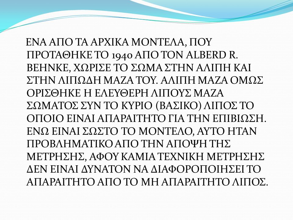 ΕΝΑ ΑΠΟ ΤΑ ΑΡΧΙΚΑ ΜΟΝΤΕΛΑ, ΠΟΥ ΠΡΟΤΑΘΗΚΕ ΤΟ 1940 ΑΠΟ ΤΟΝ ALBERD R. BEHNKE, ΧΩΡΙΣΕ ΤΟ ΣΩΜΑ ΣΤΗΝ ΑΛΙΠΗ ΚΑΙ ΣΤΗΝ ΛΙΠΩΔΗ ΜΑΖΑ ΤΟΥ. ΑΛΙΠΗ ΜΑΖΑ ΟΜΩΣ ΟΡΙΣΘΗΚ