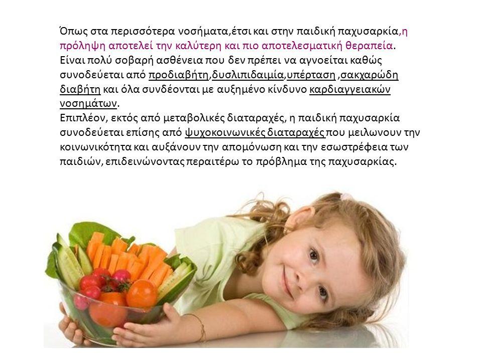Όπως στα περισσότερα νοσήματα,έτσι και στην παιδική παχυσαρκία,η πρόληψη αποτελεί την καλύτερη και πιο αποτελεσματική θεραπεία.