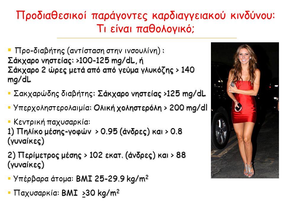 Προ-διαβήτης (αντίσταση στην ινσουλίνη) : Σάκχαρο νηστείας: >100-125 mg/dL, ή Σάκχαρο 2 ώρες μετά από από γεύμα γλυκόζης > 140 mg/dL  Προ-διαβήτης (αντίσταση στην ινσουλίνη) : Σάκχαρο νηστείας: >100-125 mg/dL, ή Σάκχαρο 2 ώρες μετά από από γεύμα γλυκόζης > 140 mg/dL  Σακχαρώδης διαβήτης: Σάκχαρο νηστείας >125 mg/dL  Υπερχοληστερολαιμία: Ολική χοληστερόλη > 200 mg/dl  Κεντρική παχυσαρκία: 1) Πηλίκο μέσης-γοφών > 0.95 (άνδρες) και > 0.8 (γυναίκες) 2) Περίμετρος μέσης > 102 εκατ.