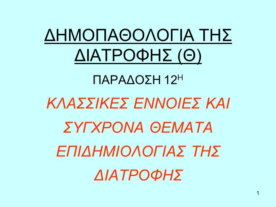 1 ΔΗΜΟΠΑΘΟΛΟΓΙΑ ΤΗΣ ΔΙΑΤΡΟΦΗΣ (Θ) ΠΑΡΑΔΟΣΗ 12 Η ΚΛΑΣΣΙΚΕΣ ΕΝΝΟΙΕΣ ΚΑΙ ΣΥΓΧΡΟΝΑ ΘΕΜΑΤΑ ΕΠΙΔΗΜΙΟΛΟΓΙΑΣ ΤΗΣ ΔΙΑΤΡΟΦΗΣ