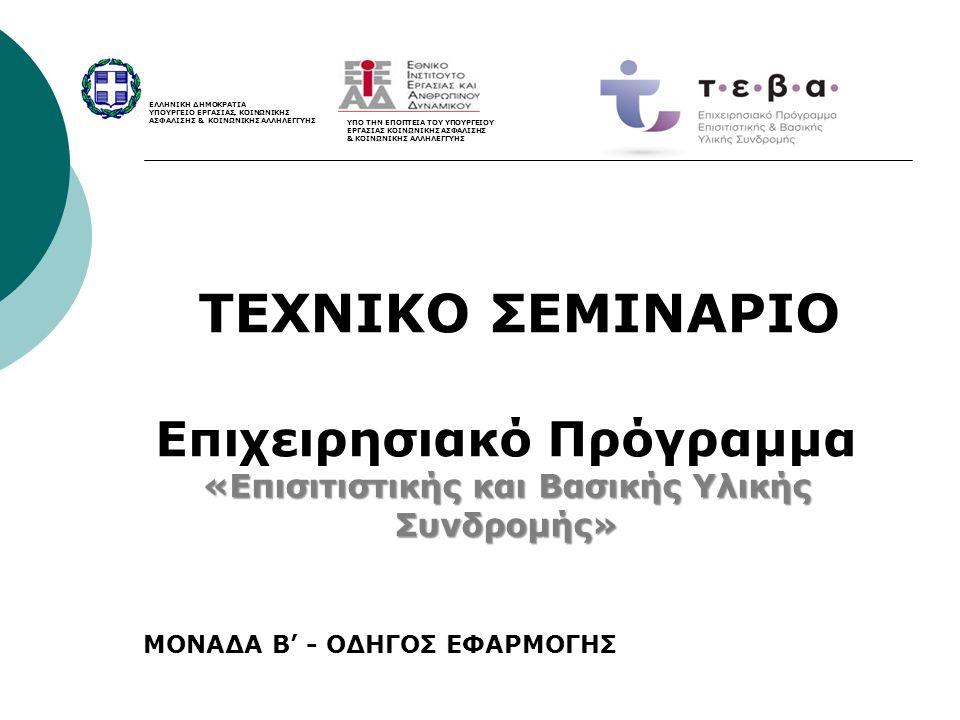 ΑΞΟΝΕΣ ΟΔΗΓΟΥ ΕΦΑΡΜΟΓΗΣ  Παρακολούθηση Δεικτών – Απολογισμός/Εκθέσεις στην ΕΕ  Κοινή εσωτερική οργάνωση σε όλες τις Κοινωνικές Συμπράξεις  Απορρόφηση Προϊόντων  Εξυπηρέτηση Ωφελουμένων με διακριτικότητα