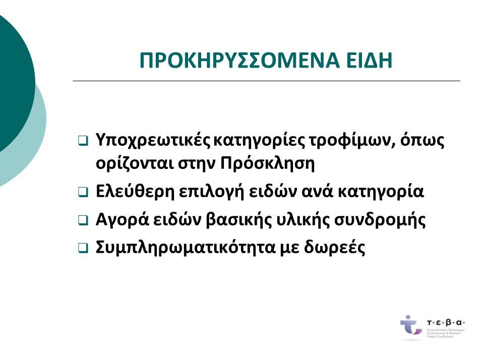 ΠΡΑΓΜΑΤΟΠΟΙΗΣΗ ΔΙΑΝΟΜΗΣ Η διανομή παρακολουθείται μέσω τουΠρακτικού Διανομής (ένα ανά διανομή, ανάσημείο διανομής), όπου καταγράφονται όλοιοι τρόποι με τους οποίους διανεμήθηκαν ταπροϊόντα, και μηχανογραφικά μέσω τουσυστήματος παρακολούθησης αποθήκης  Η διανομή παρακολουθείται μέσω του Πρακτικού Διανομής (ένα ανά διανομή, ανά σημείο διανομής), όπου καταγράφονται όλοι οι τρόποι με τους οποίους διανεμήθηκαν τα προϊόντα, και μηχανογραφικά μέσω του συστήματος παρακολούθησης αποθήκης Τα νωπά προϊόντα δεν καταψύχονται  Τα νωπά προϊόντα δεν καταψύχονται Ο Δικαιούχος δεν προβαίνει σε καταστροφήπροϊόντων χωρίς προηγούμενη έγκριση τηςΔιαχειριστικής Αρχής  Ο Δικαιούχος δεν προβαίνει σε καταστροφή προϊόντων χωρίς προηγούμενη έγκριση της Διαχειριστικής Αρχής