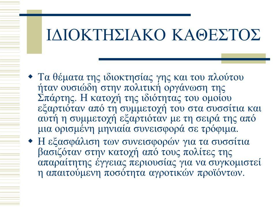 ΙΔΙΟΚΤΗΣΙΑΚΟ ΚΑΘΕΣΤΟΣ  Τα θέματα της ιδιοκτησίας γης και του πλούτου ήταν ουσιώδη στην πολιτική οργάνωση της Σπάρτης.