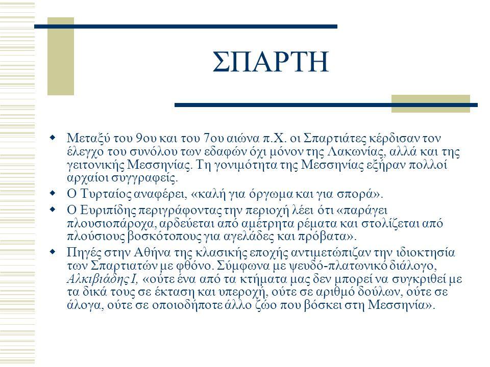 ΣΠΑΡΤΗ  Μεταξύ του 9ου και του 7ου αιώνα π.Χ.