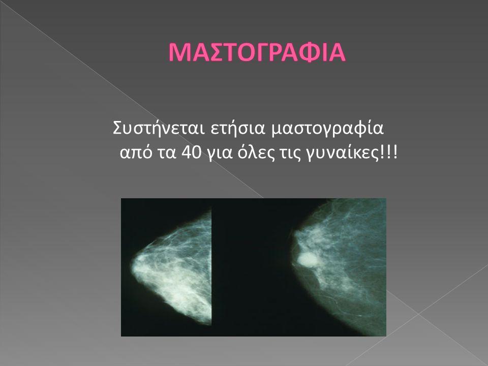 Συστήνεται ετήσια μαστογραφία από τα 40 για όλες τις γυναίκες!!!