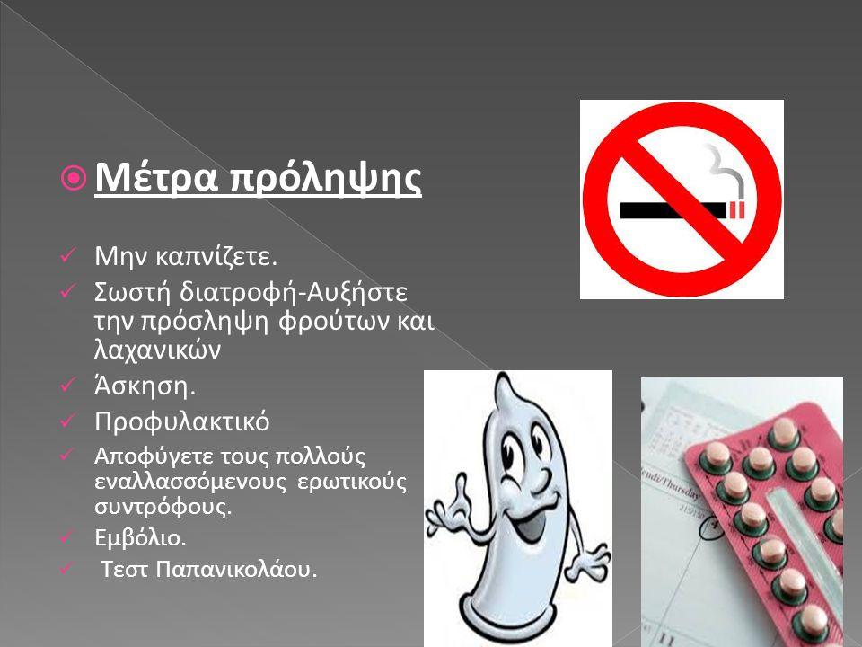  Μέτρα πρόληψης Μην καπνίζετε. Σωστή διατροφή-Αυξήστε την πρόσληψη φρούτων και λαχανικών Άσκηση. Προφυλακτικό Αποφύγετε τους πολλούς εναλλασσόμενους