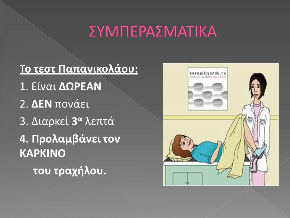  Είναι ο πρώτος σε συχνότητα καρκίνος στις Ελληνίδες!!!!