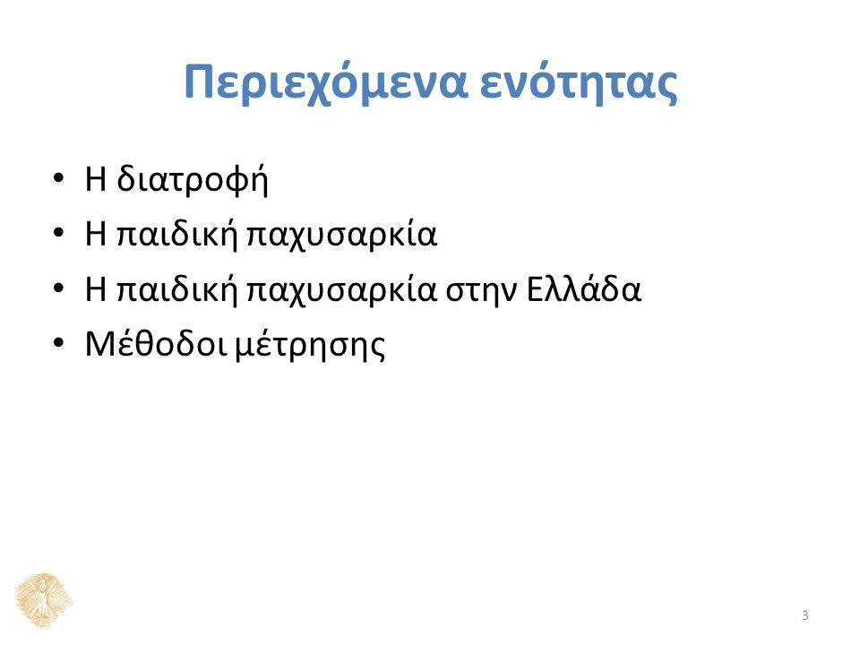 Περιεχόμενα ενότητας Η διατροφή Η παιδική παχυσαρκία Η παιδική παχυσαρκία στην Ελλάδα Μέθοδοι μέτρησης 3