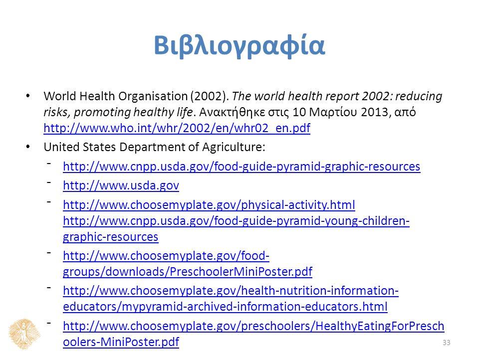 Βιβλιογραφία World Health Organisation (2002). The world health report 2002: reducing risks, promoting healthy life. Ανακτήθηκε στις 10 Μαρτίου 2013,