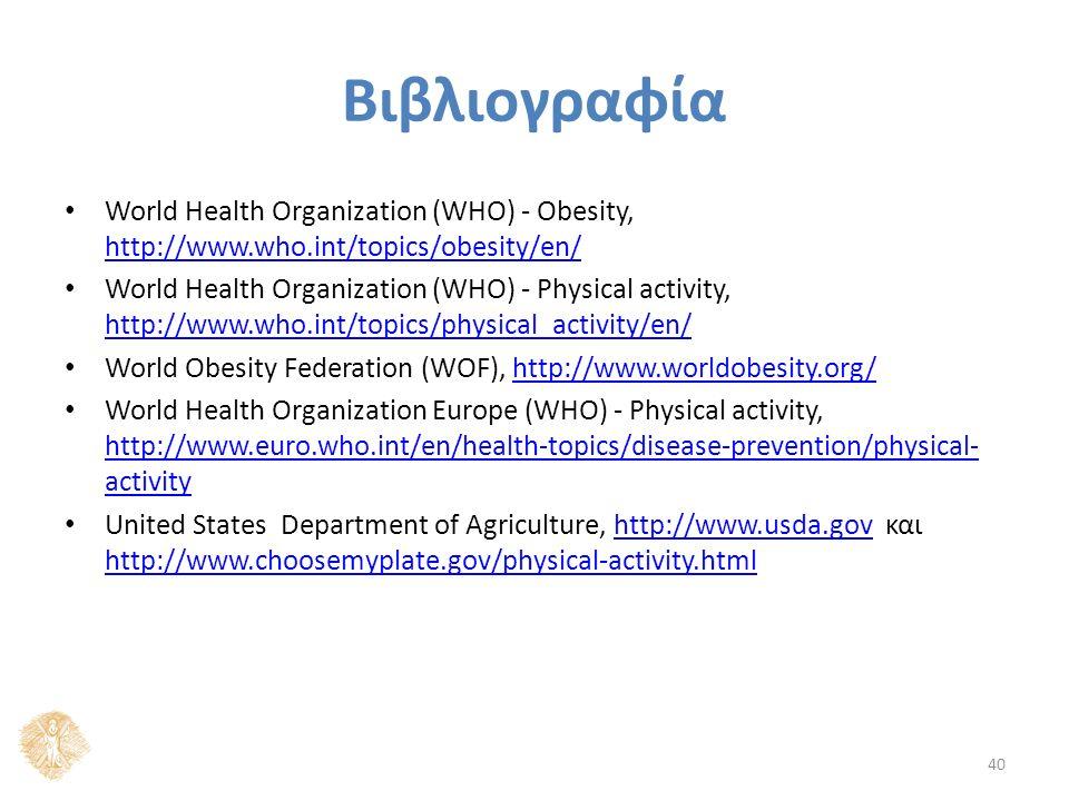 Βιβλιογραφία World Health Organization (WHO) - Obesity, http://www.who.int/topics/obesity/en/ http://www.who.int/topics/obesity/en/ World Health Organ
