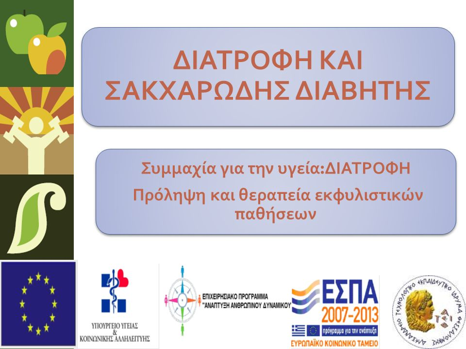 Συμμαχία για την υγεία : ΔΙΑΤΡΟΦΗ Πρόληψη και θερα π εία εκφυλιστικών π αθήσεων ΔΙΑΤΡΟΦΗ ΚΑΙ ΣΑΚΧΑΡΩΔΗΣ ΔΙΑΒΗΤΗΣ