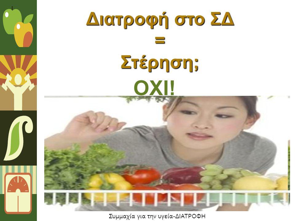 Διατροφή στο ΣΔ = Στέρηση; ΟΧΙ! Συμμαχία για την υγεία-ΔΙΑΤΡΟΦΗ
