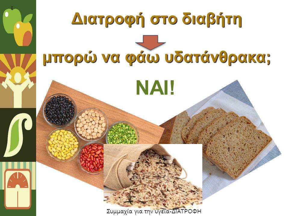 Διατροφή στο διαβήτη μπορώ να φάω υδατάνθρακα; ΝΑΙ! Συμμαχία για την υγεία-ΔΙΑΤΡΟΦΗ