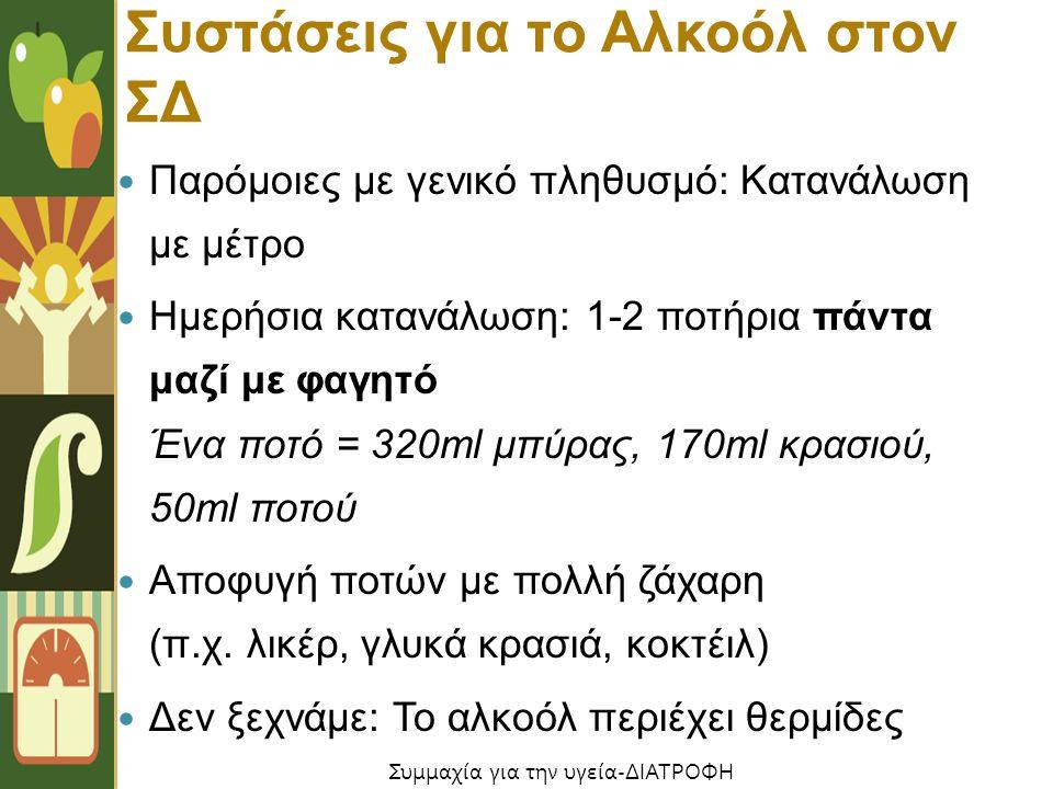 Συστάσεις για το Αλκοόλ στον ΣΔ Παρόμοιες με γενικό πληθυσμό: Κατανάλωση με μέτρο Ημερήσια κατανάλωση: 1-2 ποτήρια πάντα μαζί με φαγητό Ένα ποτό = 320