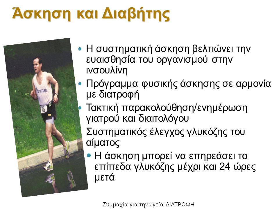 Άσκηση και Διαβήτης Η συστηματική άσκηση βελτιώνει την ευαισθησία του οργανισμού στην ινσουλίνη Πρόγραμμα φυσικής άσκησης σε αρμονία με διατροφή Τακτική παρακολούθηση/ενημέρωση γιατρού και διαιτολόγου Συστηματικός έλεγχος γλυκόζης του αίματος Η άσκηση μπορεί να επηρεάσει τα επίπεδα γλυκόζης μέχρι και 24 ώρες μετά Συμμαχία για την υγεία-ΔΙΑΤΡΟΦΗ