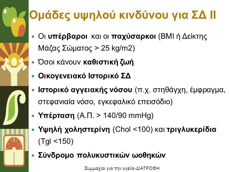 Συστάσεις για τα Μικροθρεπτικά Συστατικά Συστάσεις παρόμοιες με γενικό πληθυσμό Διατροφή πλούσια σε βιταμίνες, μέταλλα, ιχνοστοιχεία Απουσία ερευνών για όφελος συμπληρωματικής χορήγησης βιταμινών ή ιχνοστοιχείων (με εξαίρεση ύπαρξης συγκεκριμένων ανεπαρκειών) Προσοχή στην πρόσληψη αλατιού (NaCl) Συμμαχία για την υγεία-ΔΙΑΤΡΟΦΗ