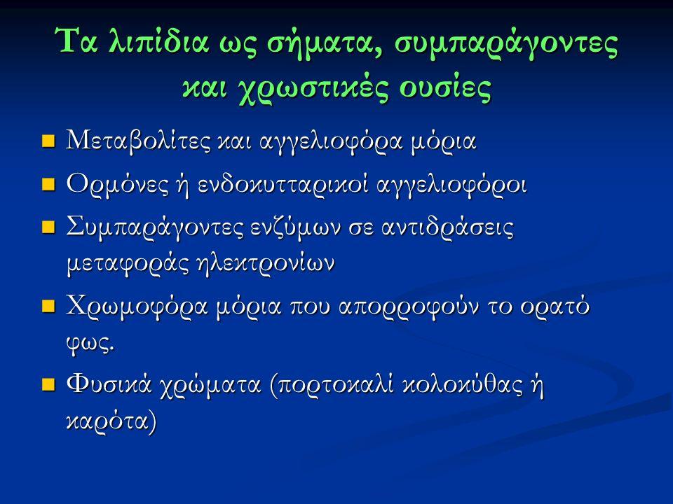 Τα λιπίδια ως σήματα, συμπαράγοντες και χρωστικές ουσίες Μεταβολίτες και αγγελιοφόρα μόρια Μεταβολίτες και αγγελιοφόρα μόρια Ορμόνες ή ενδοκυτταρικοί αγγελιοφόροι Ορμόνες ή ενδοκυτταρικοί αγγελιοφόροι Συμπαράγοντες ενζύμων σε αντιδράσεις μεταφοράς ηλεκτρονίων Συμπαράγοντες ενζύμων σε αντιδράσεις μεταφοράς ηλεκτρονίων Χρωμοφόρα μόρια που απορροφούν το ορατό φως.