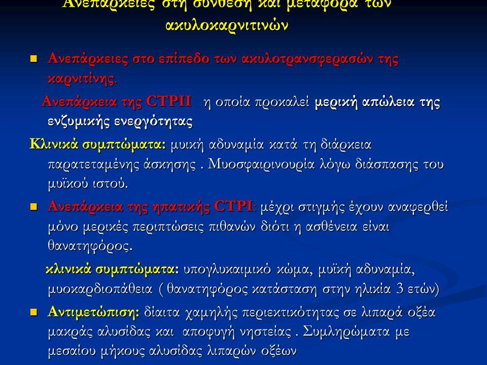 Aνεπάρκειες στη σύνθεση και μεταφορά των ακυλοκαρνιτινών Ανεπάρκειες στο επίπεδο των ακυλοτρανσφερασών της καρνιτίνης.